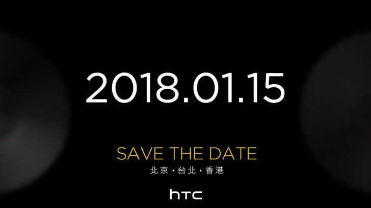 Infusion Specifications completes pour HTC U11 Eyes